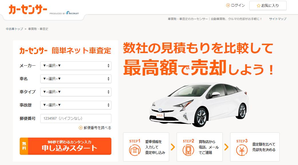 車買取専門